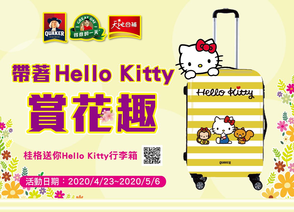 帶著HelloKitty賞花趣 桂格送你行李箱