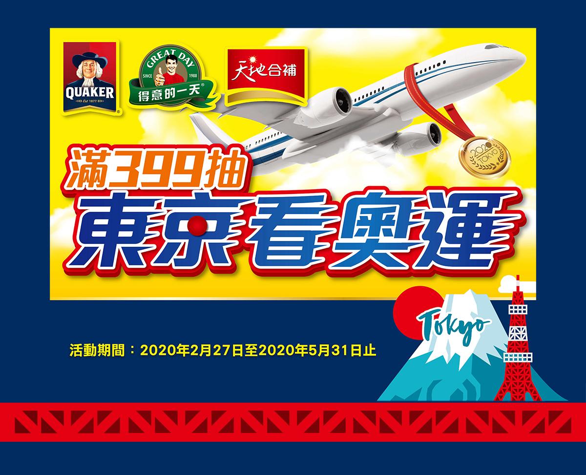 桂格與你前進東京奧運